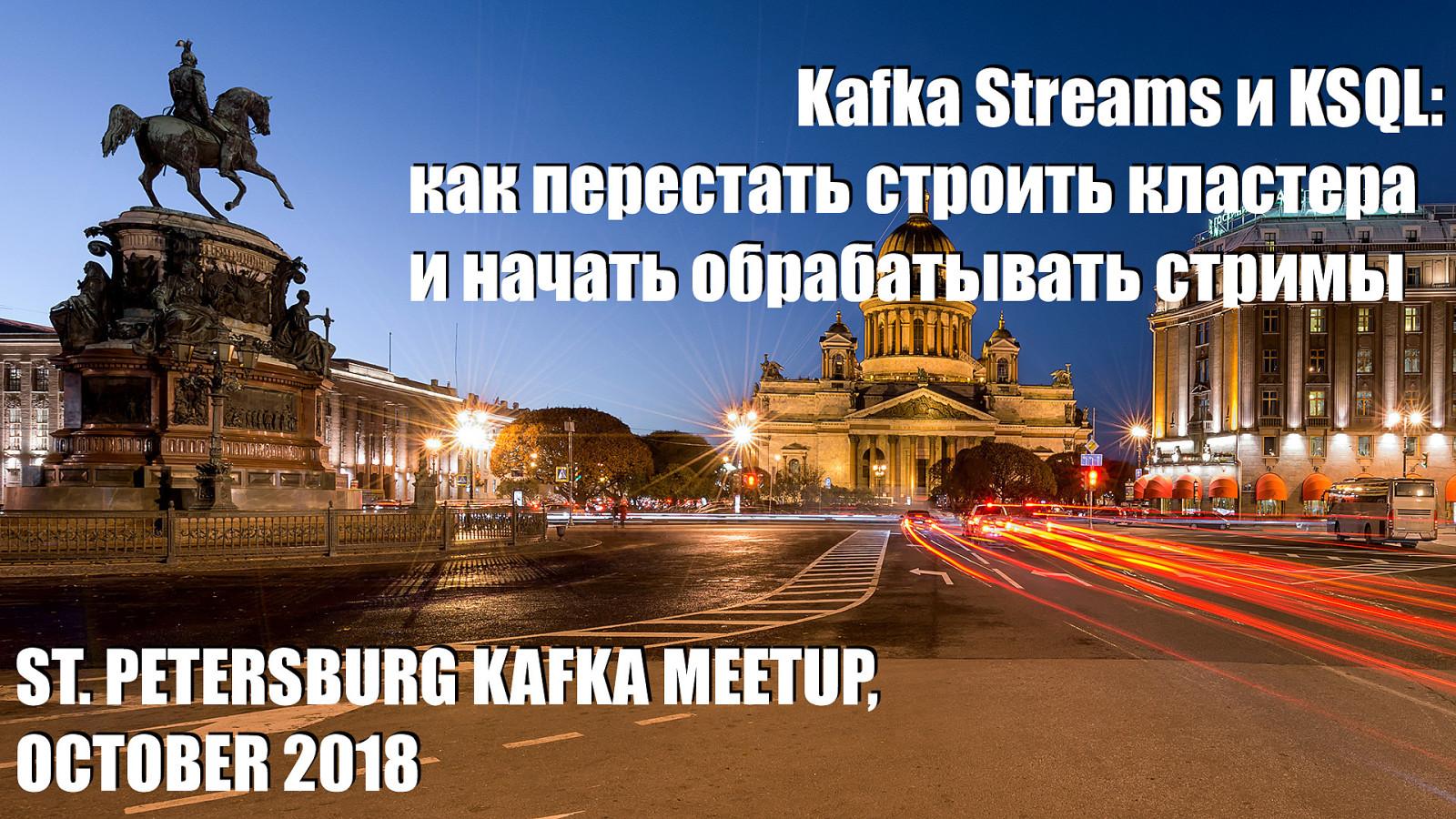 Kafka Streams и KSQL: как перестать строить кластера и начать обрабатывать стримы