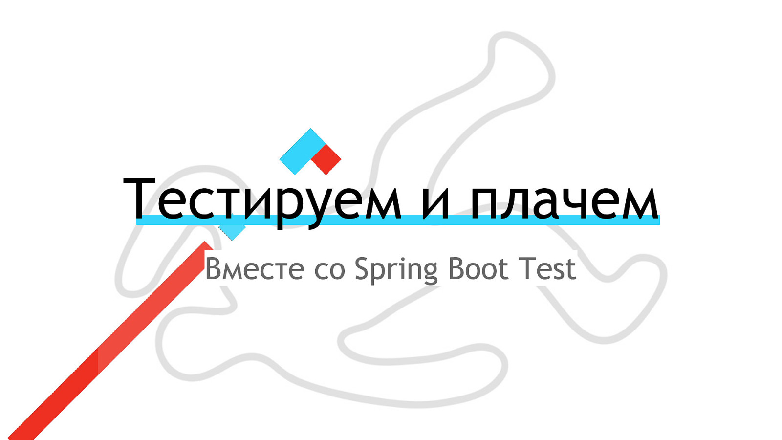 Curse Of Spring Boot Test [version for QA]