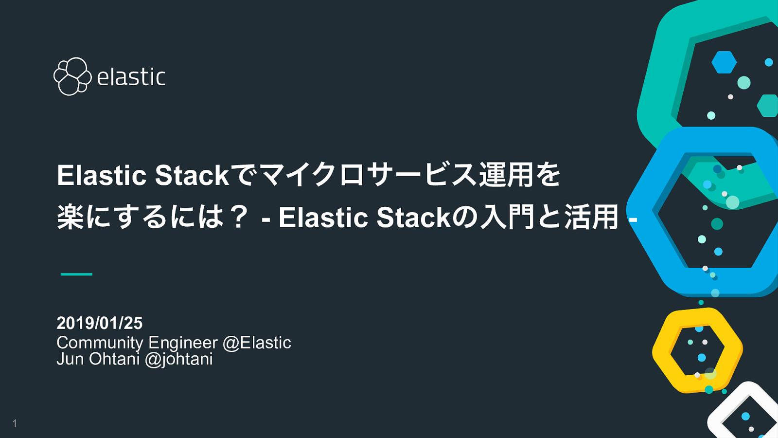 Elastic Stackでマイクロサービス運用を楽にするには? - Elastic Stackの活用 -