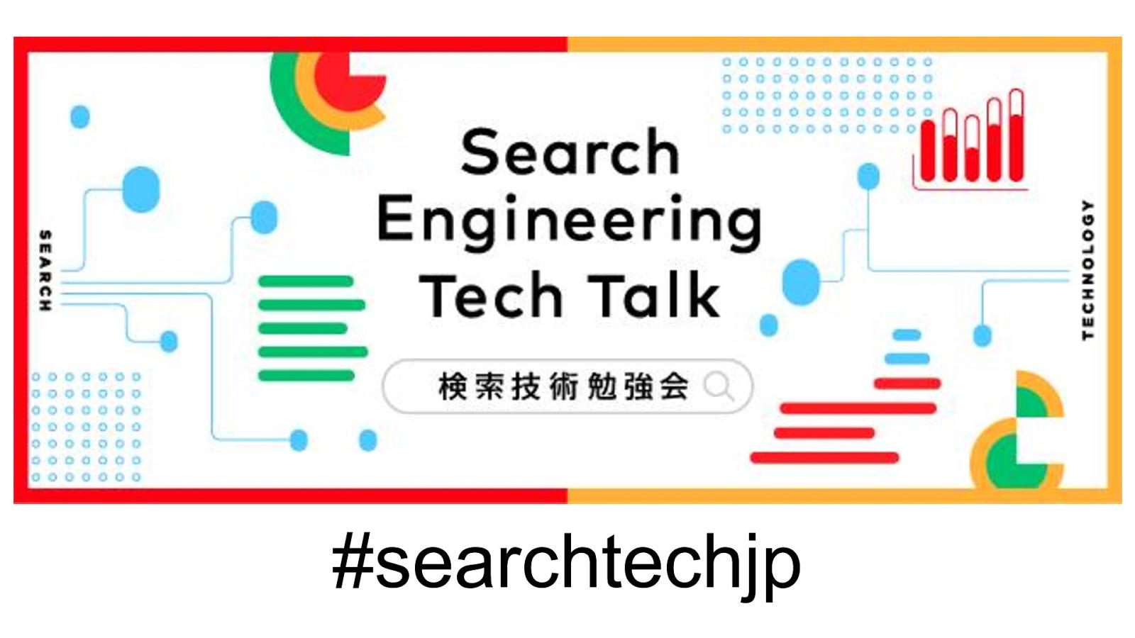 Search Engineering Tech Talk オープニング