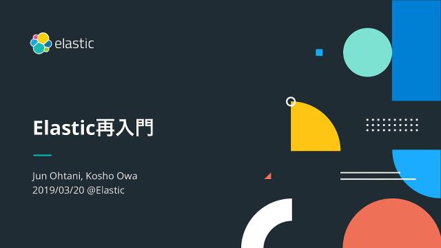Elastic再入門 #elasticsearchjp