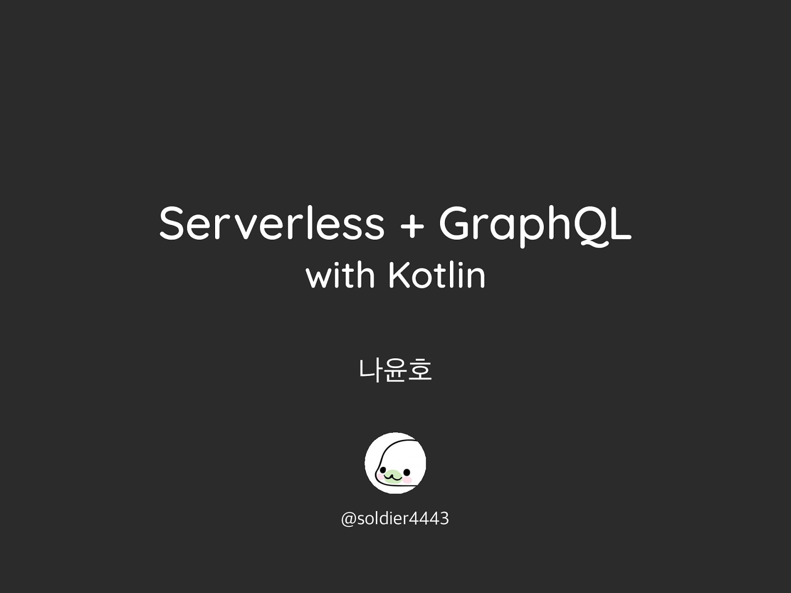 [DDD 2nd] Serverless GraphQL with Kotlin
