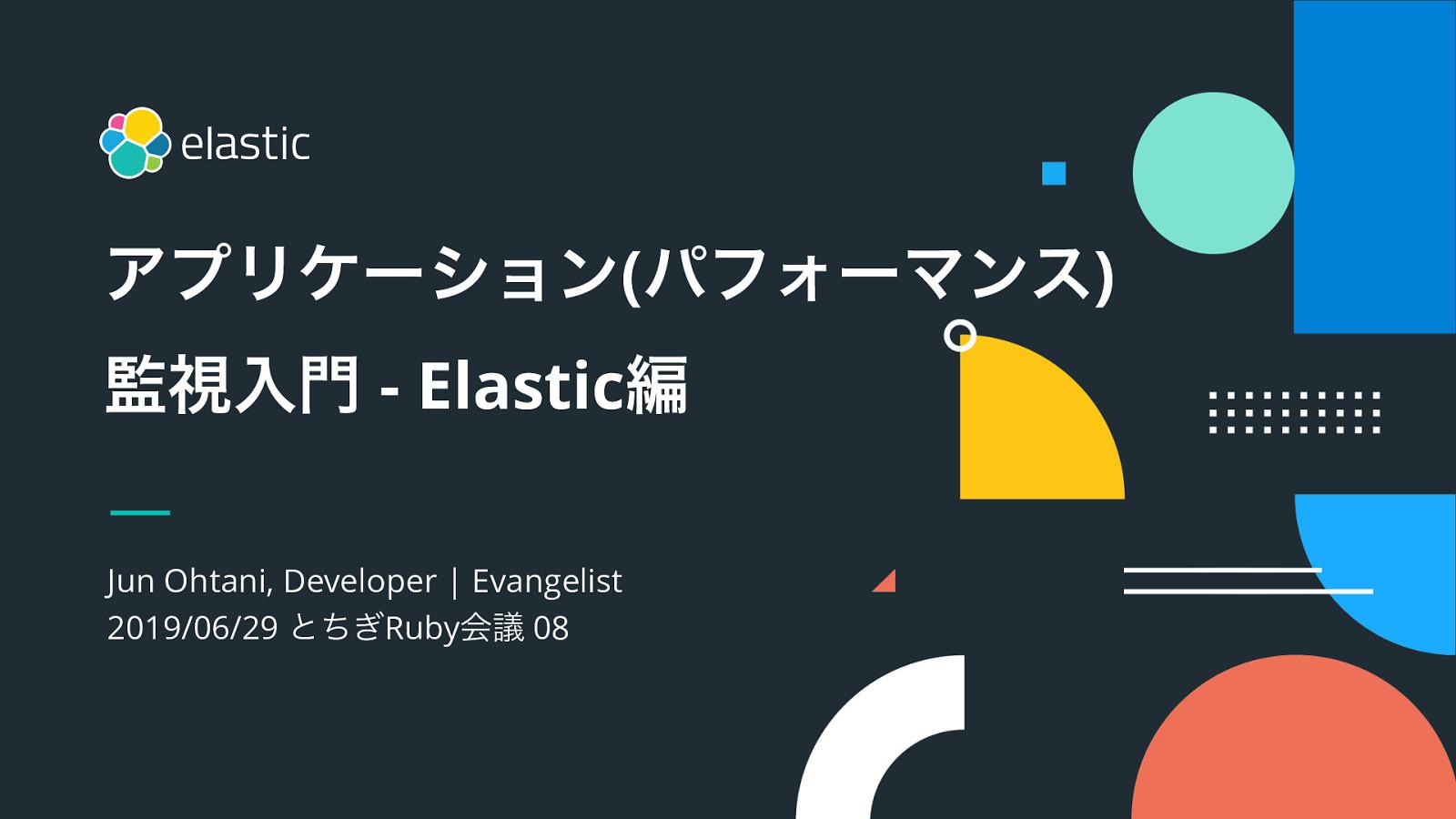 アプリケーション(パフォーマンス)監視入門 - Elastic編