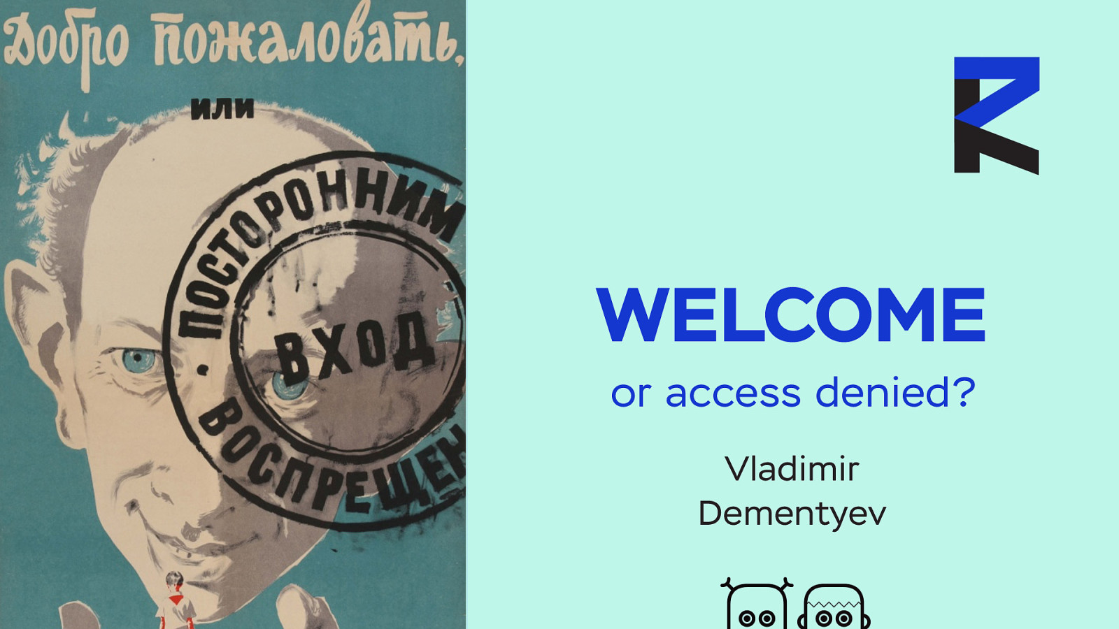 Welcome, or access denied