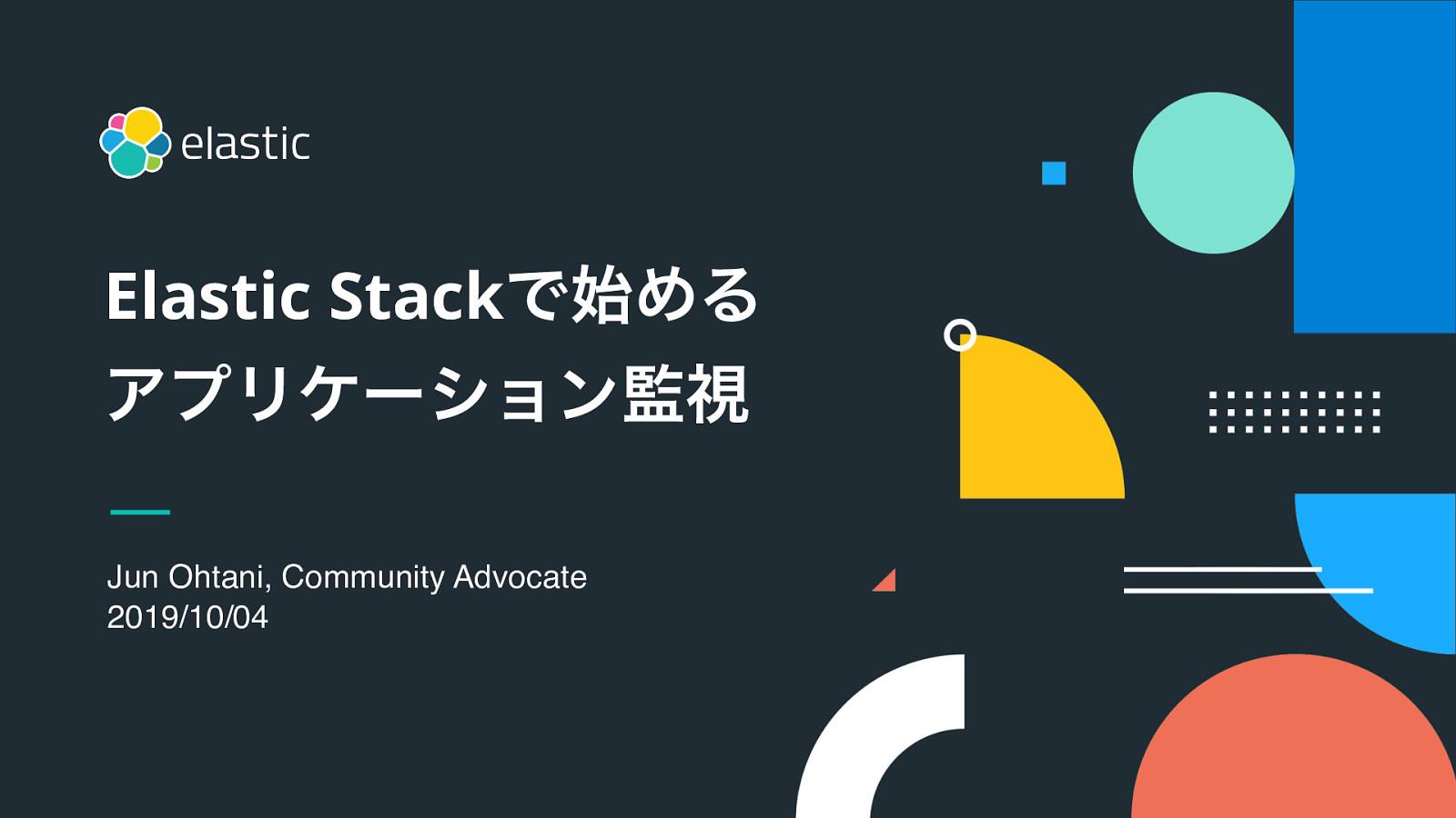 Elastic Stackで始めるアプリケーション監視