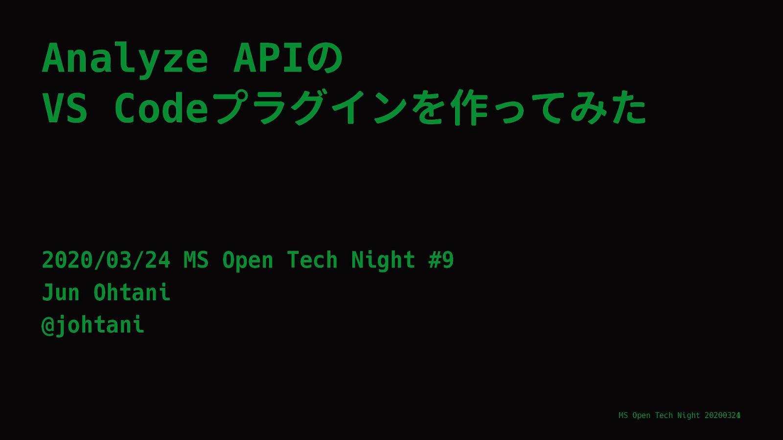 Analyze APIのVS Codeプラグインを作ってみた