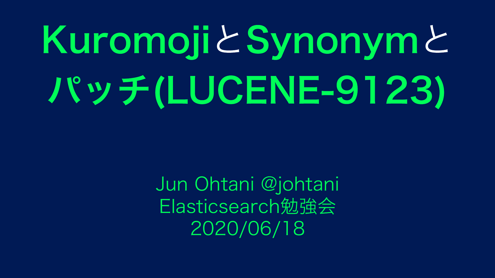 KuromojiとSynonymとパッチ(LUCENE-9123)