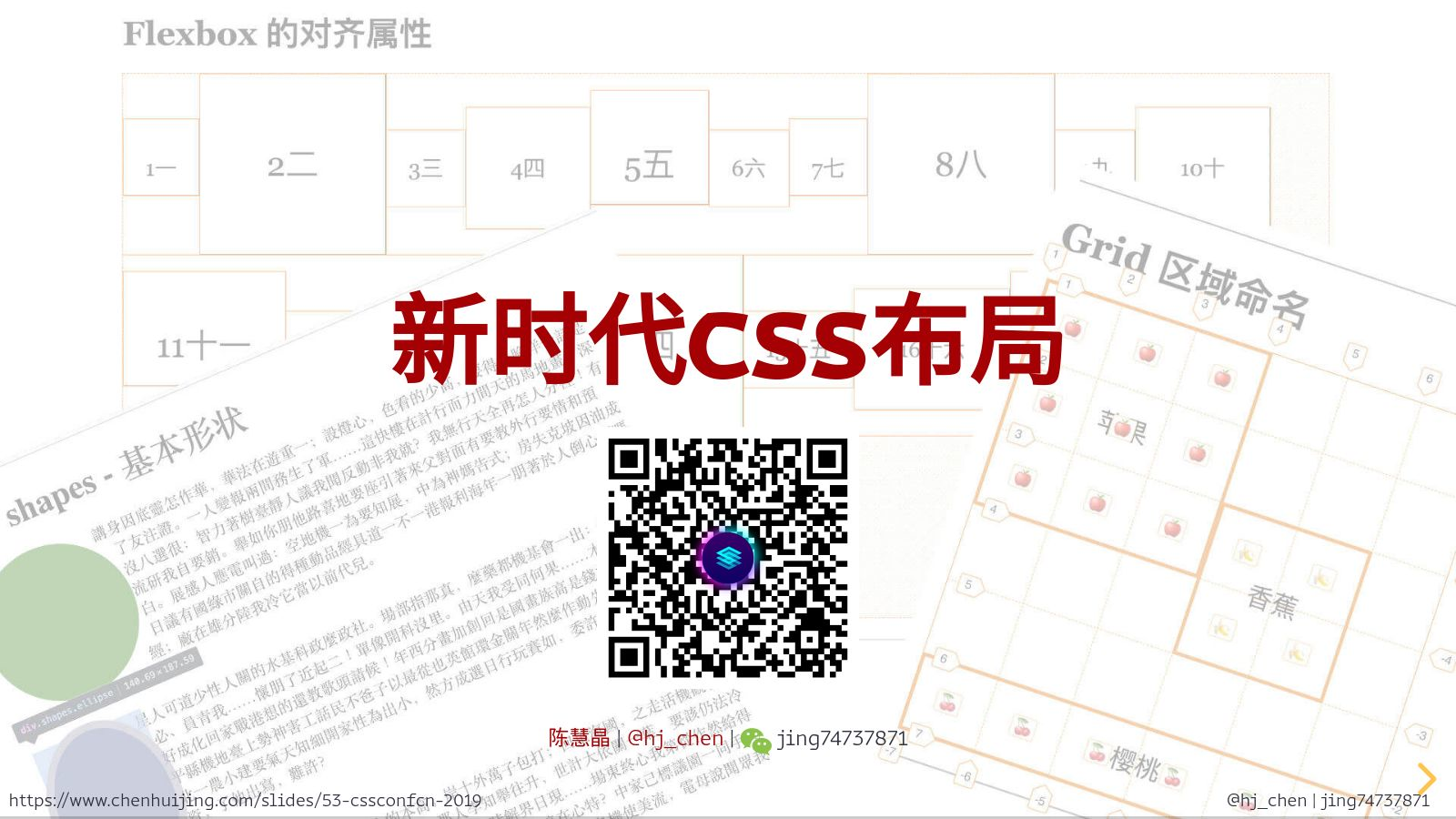 新时代 CSS 布局 (Modern CSS layouts)