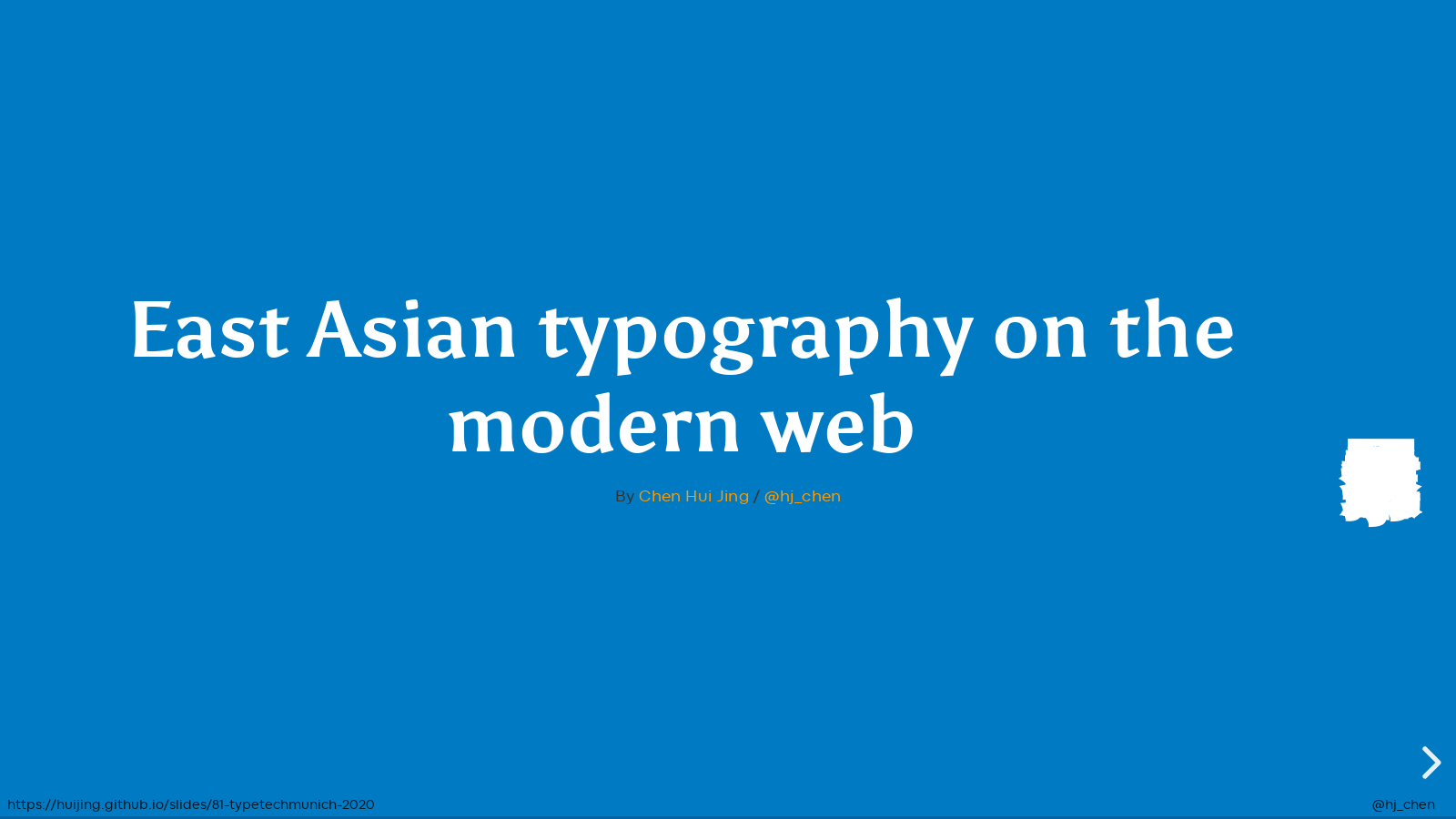 East Asian typography on the modern web by Chen Hui Jing