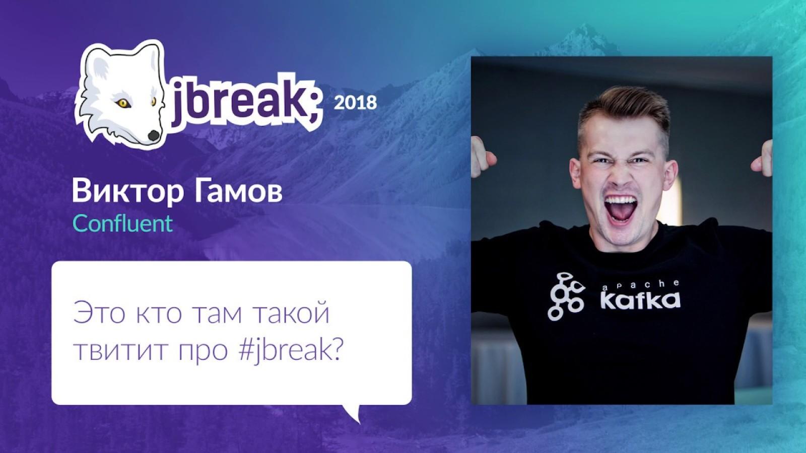 Это кто там такой твитит про #jbreak?
