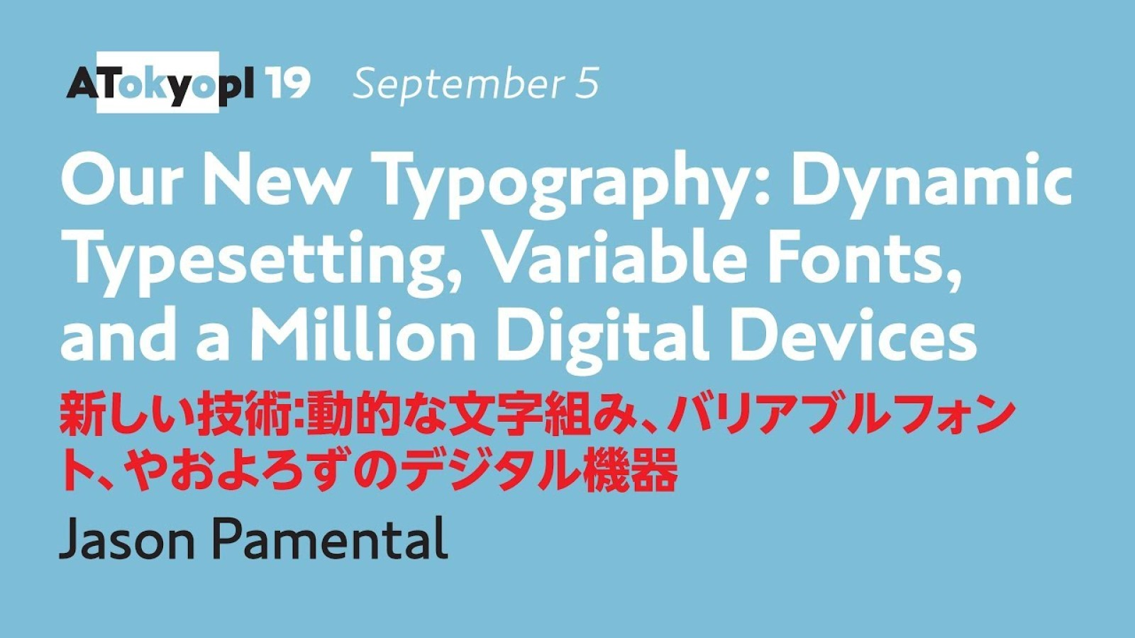 Our New Typography: dynamic typesetting, variable fonts, and a million digital devices